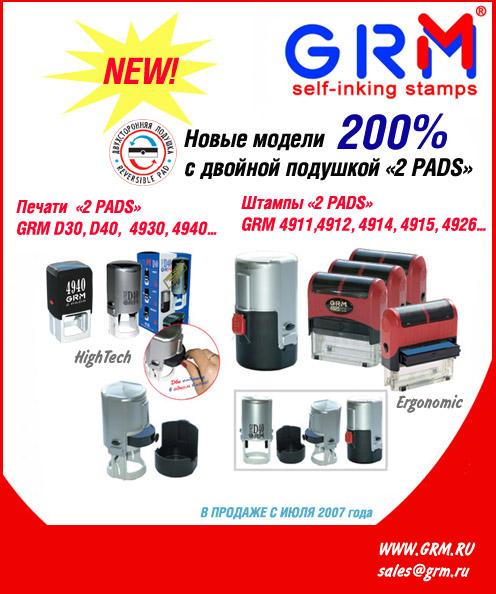 GRM Рекламный блок