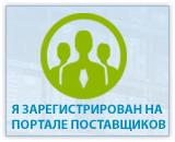 GRM Company зарегистрирован на портале поставщиков