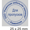 Оттиск grm-pocket-q25-one-click